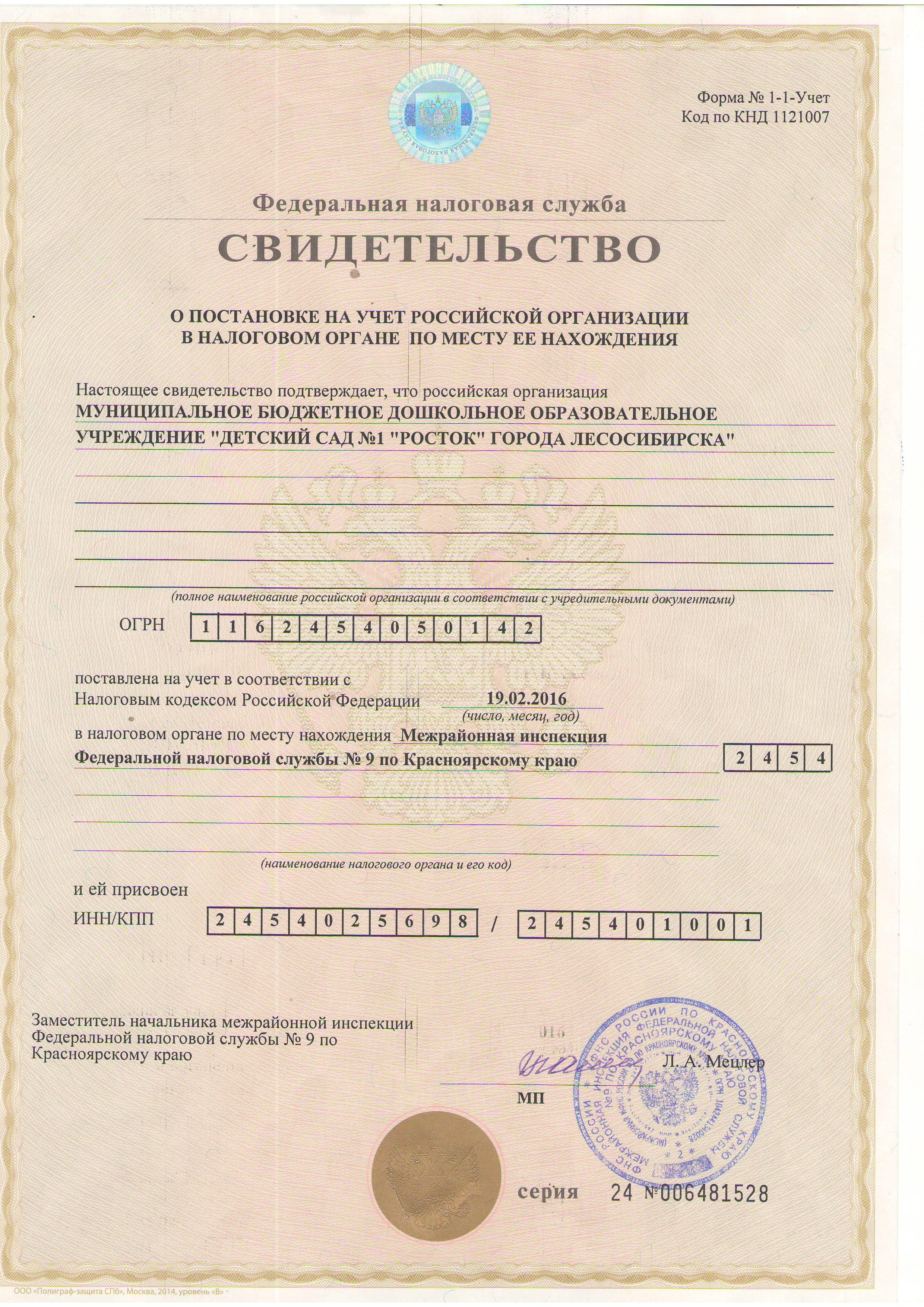 Что входит в учредительные документы зао тело